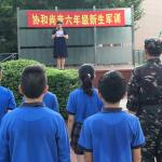 六年级军训通讯508